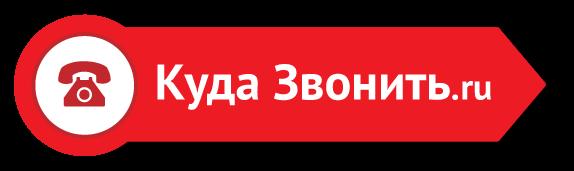 Куда звонить или справочник полезных телефонов.
