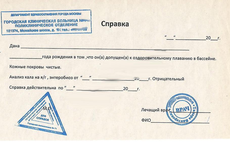 Справка в бассейн г Домодедово