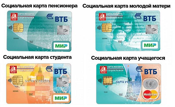 Восстановление социальной карты москвича