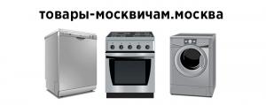 социальные товары москвичам