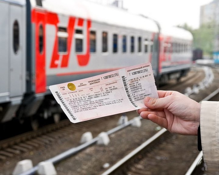 Как вернуть билет на поезд РЖД