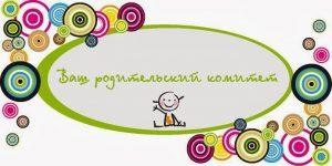 куда жаловаться на родительский комитет детского сада