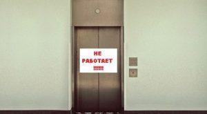 Куда обращаться, если не работает лифт