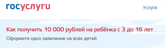 Как получить 10000 рублей на ребенка с 3 до 16 лет